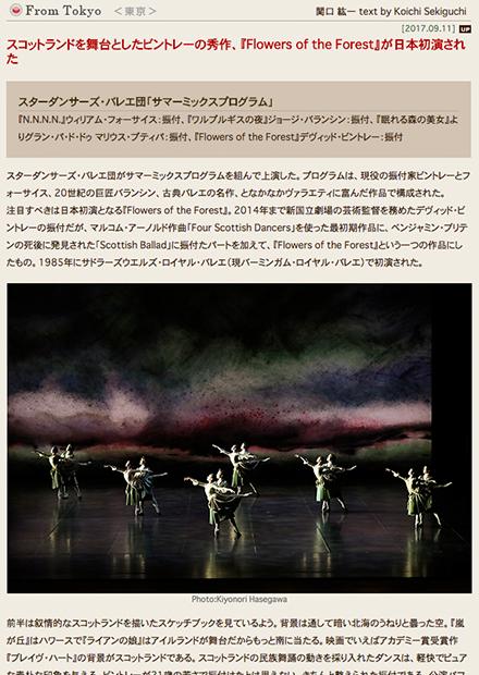 チャコットウェブマガジン「Dance Cube」