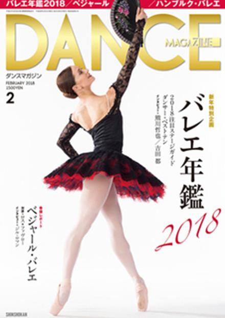 ダンスマガジン 2018年1月号 「私の2017年&2018年」髙谷遼インタビュー