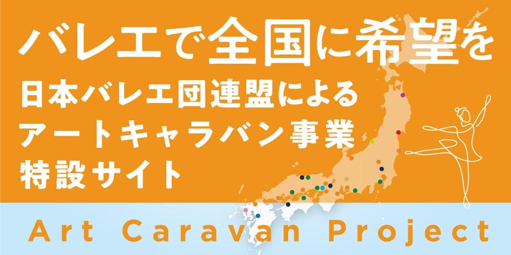 日本バレエ国連盟によるアートキャラバン事業